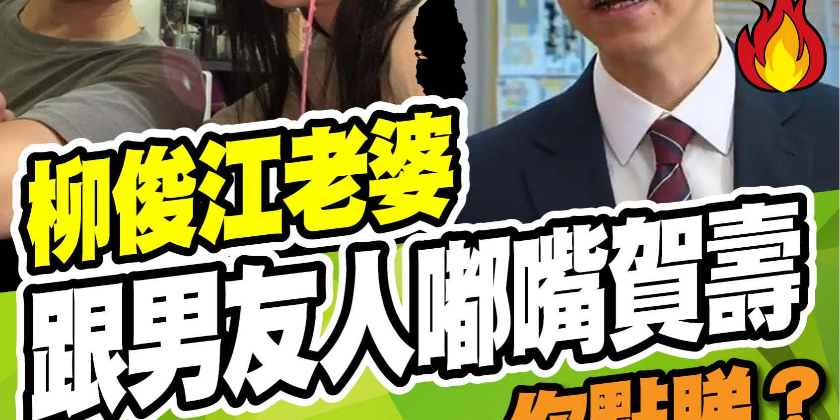 柳俊江老婆跟男友人嘟嘴賀壽 你點睇?