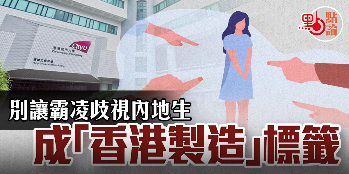 點論|別讓霸凌歧視內地生成「香港製造」標籤