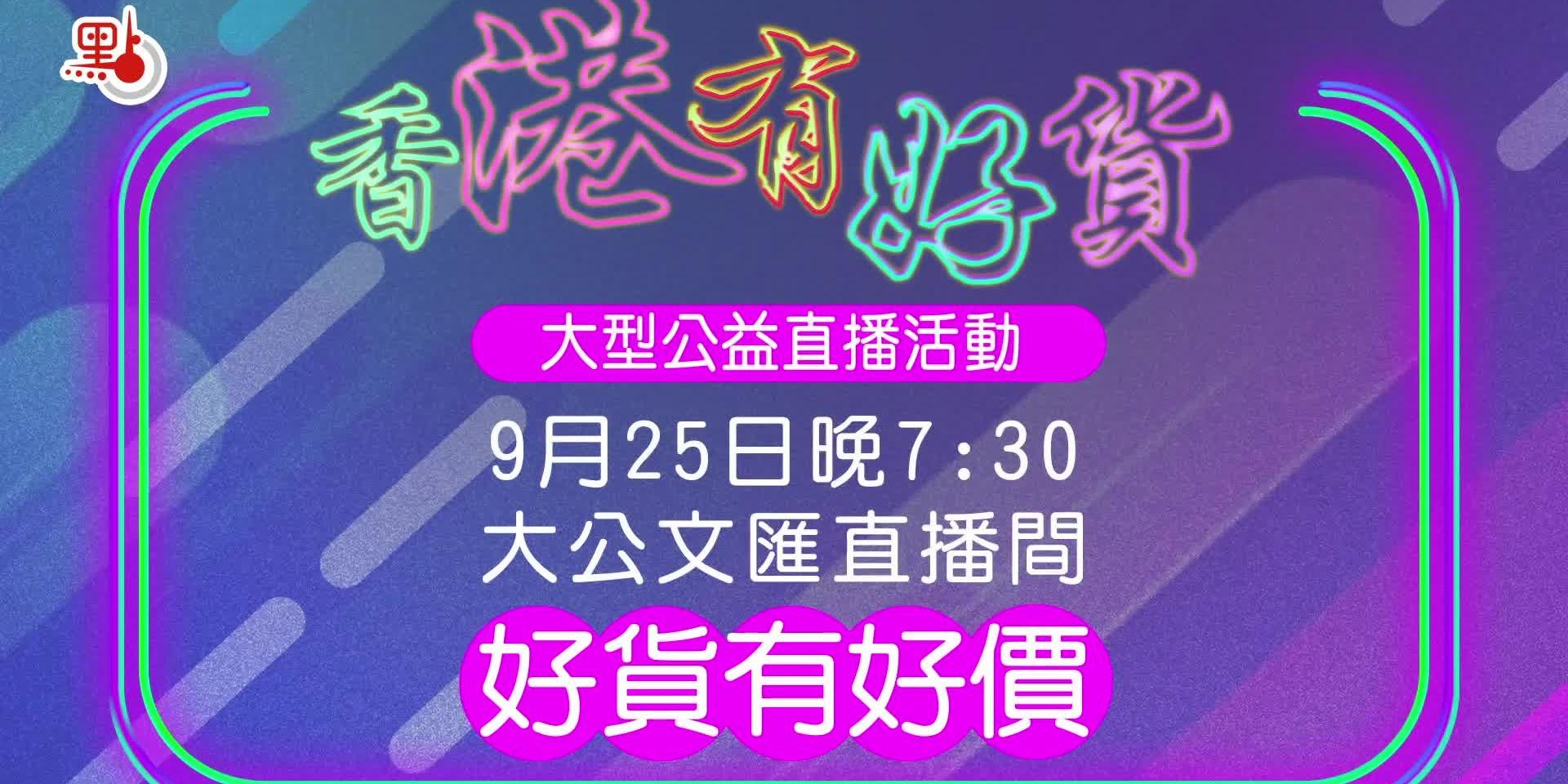 本周五,香港有大事發生!
