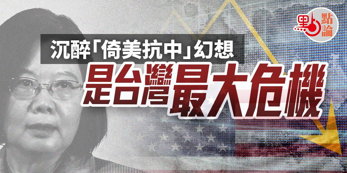 點論|沉醉「倚美抗中」幻想是台灣最大危機