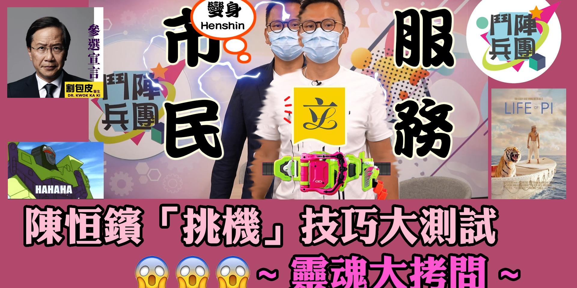 鬥陣兵團繼續爆笑:陳恒鑌「挑機」技巧大測試 靈魂大拷問!建制派邊個最肉酸?