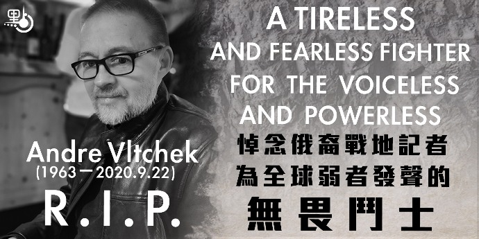 俄裔記者安德烈·維爾切逝世 生前常為弱者發聲