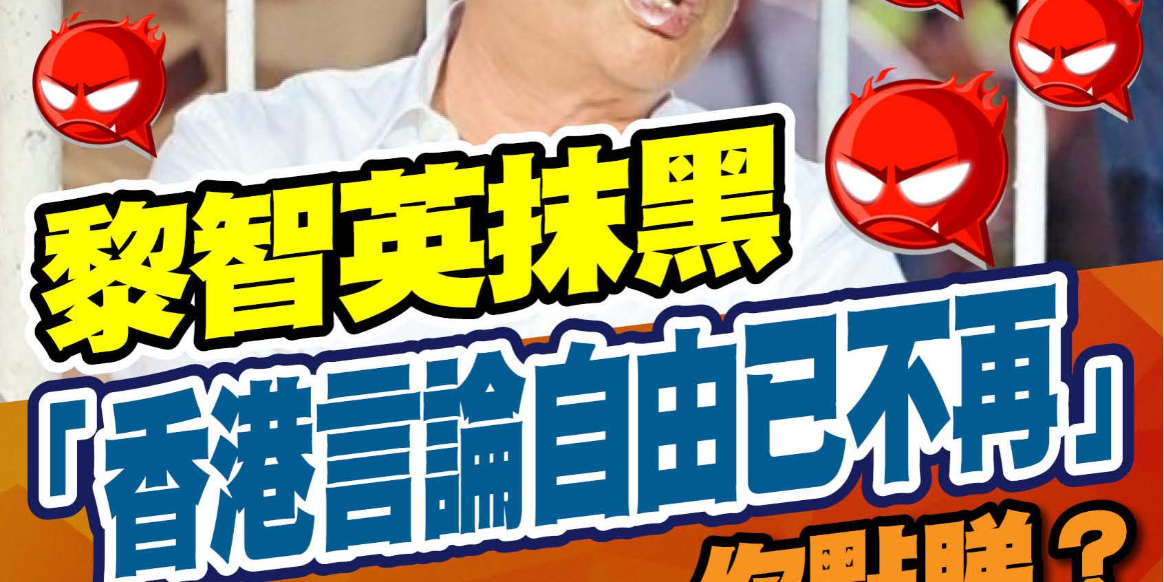黎智英抹黑「香港言論自由已不再」 你點睇?