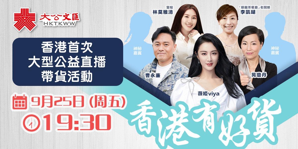 看直播買港貨  「香港有好貨」明晚開播!