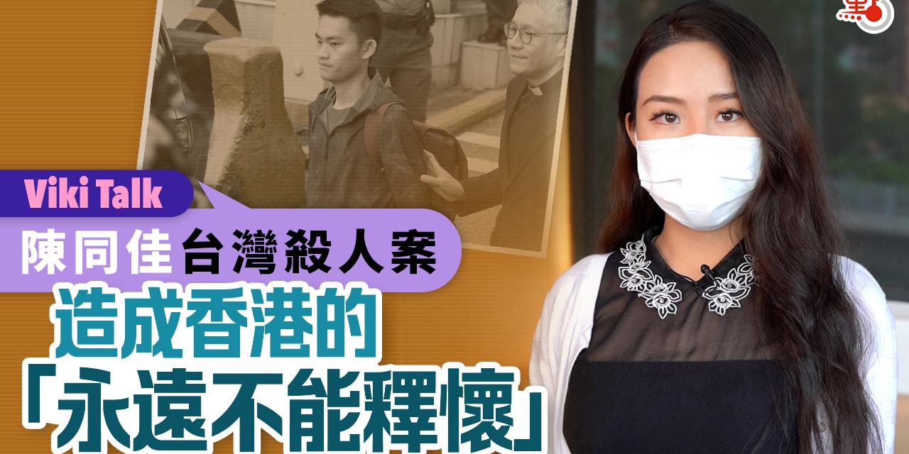 Viki Talk   陳同佳台灣殺人案 造成香港的「永遠不能釋懷」