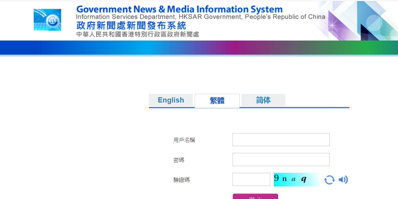 政府新聞發布系統已有206登記用戶  逾30間純網媒