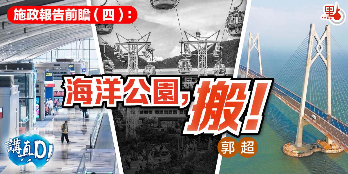 講真D│施政報告前瞻(四):海洋公園,搬!