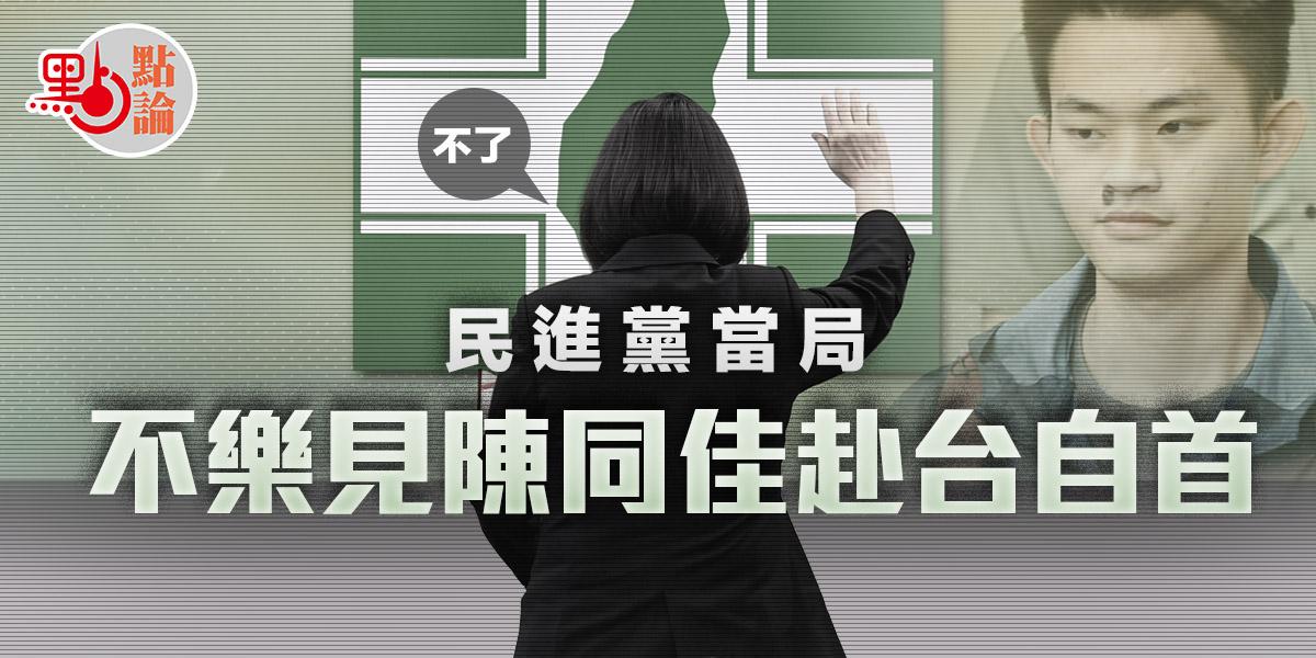 點論|民進黨當局不樂見陳同佳赴台自首