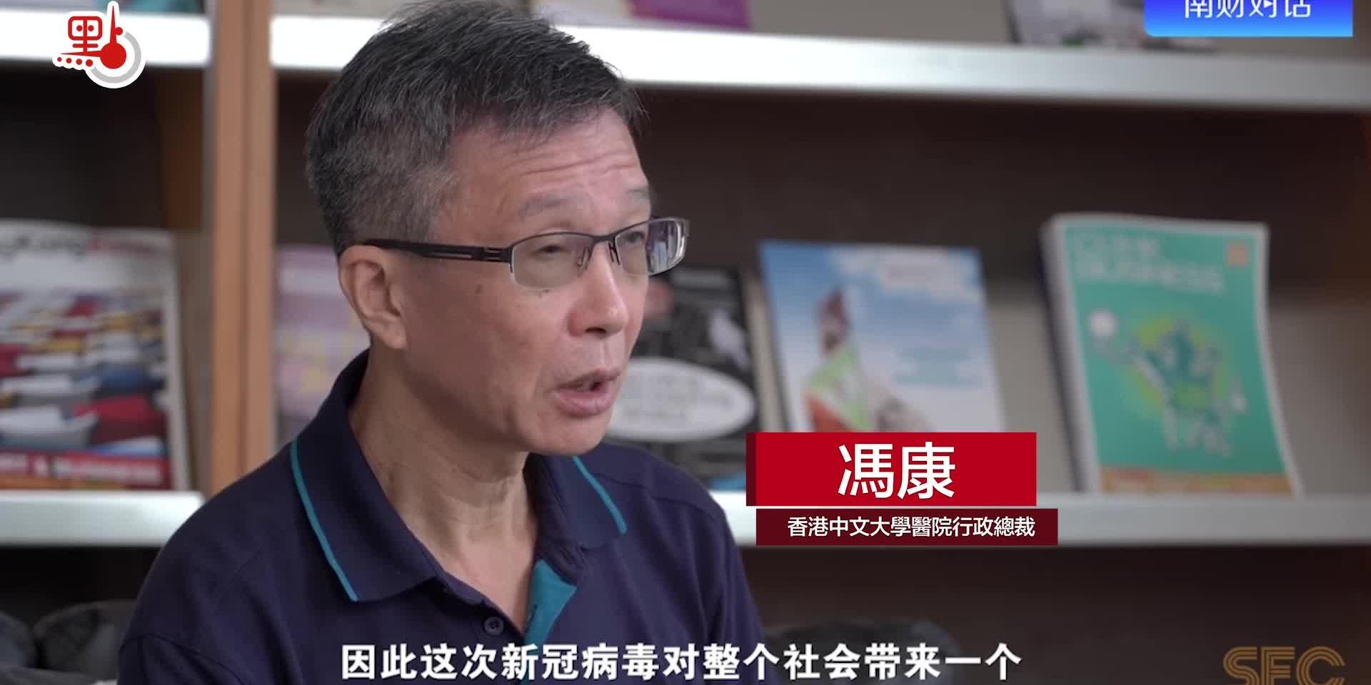 中大醫院行政總裁馮康:港人防疫意識強 不似歐美戴口罩都要開會討論