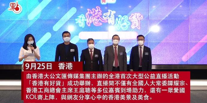 香港首次大型公益直播帶貨圓滿結束!500萬人撐良心港貨