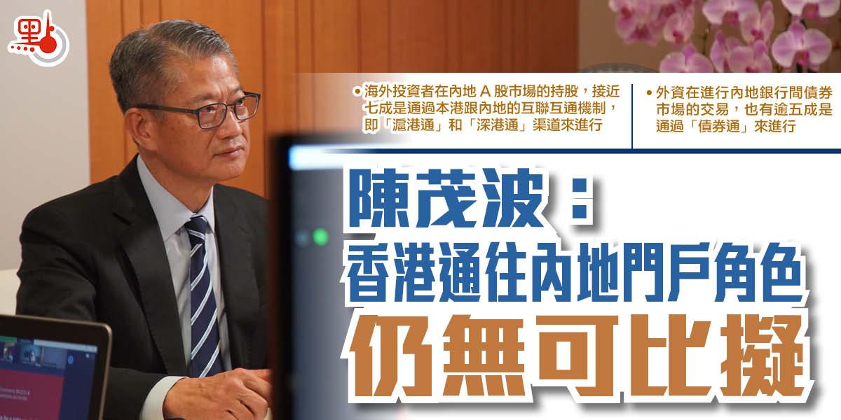 陳茂波:香港通往內地門戶角色仍無可比擬