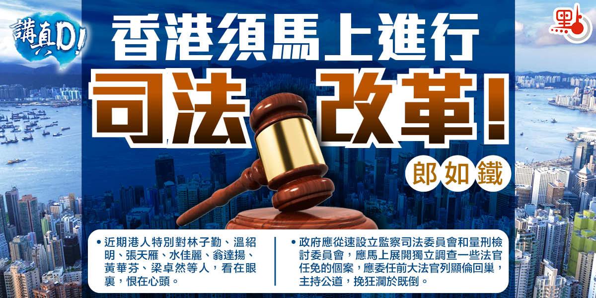 講真D 香港須馬上進行司法改革!