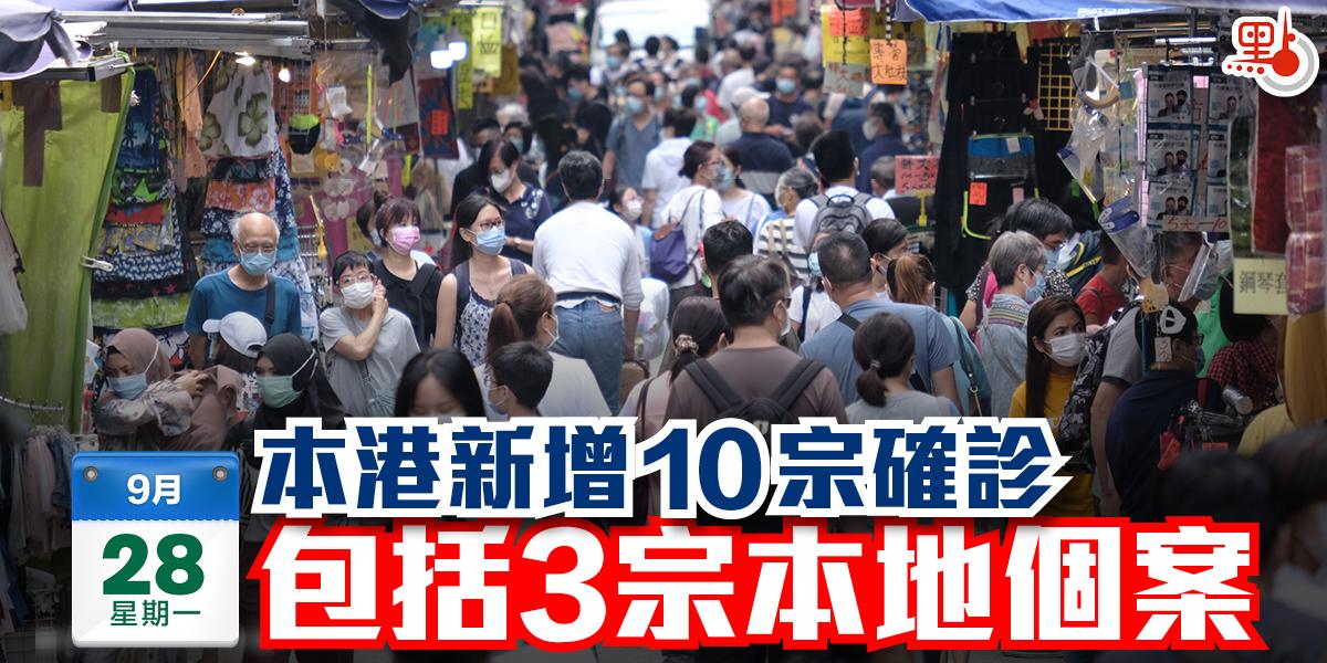 本港新增10宗確診 包括3宗本地個案