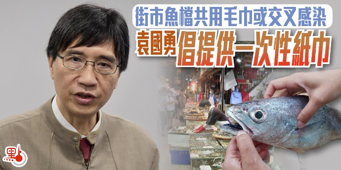 街市魚檔共用毛巾或交叉感染  袁國勇倡提供一次性紙巾