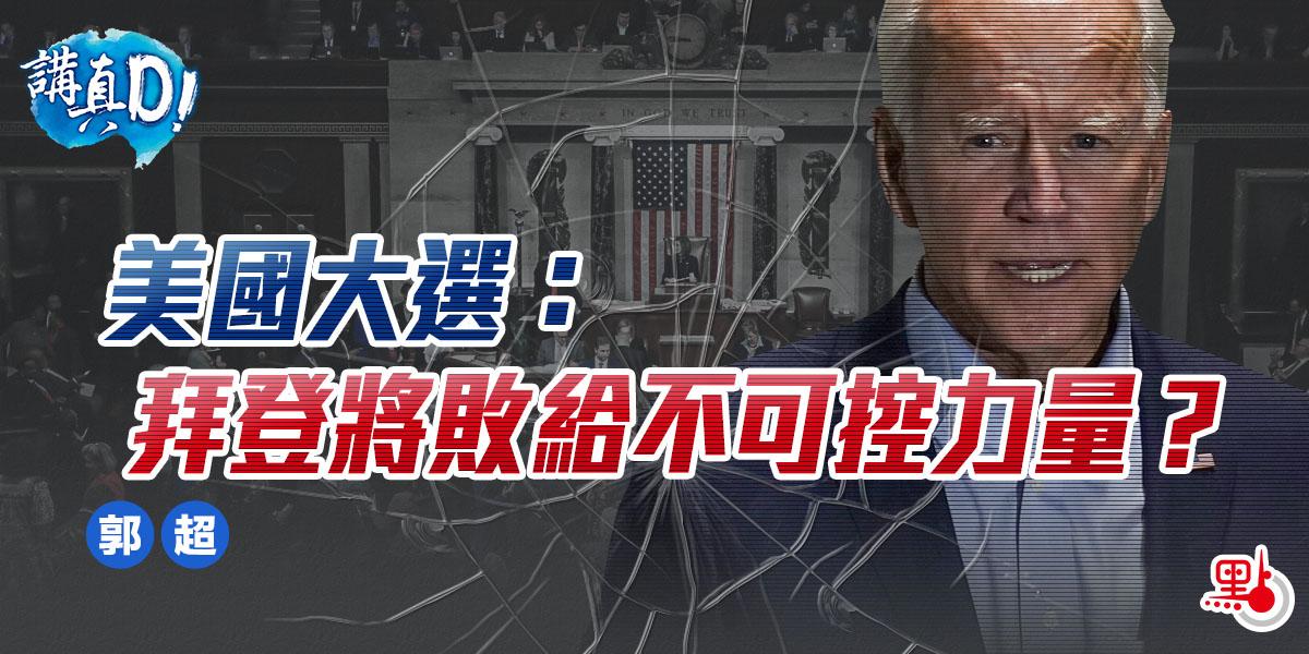 講真D 美國大選:拜登將敗給不可控力量?