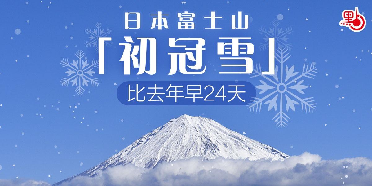 日本富士山「初冠雪」 比去年早24天