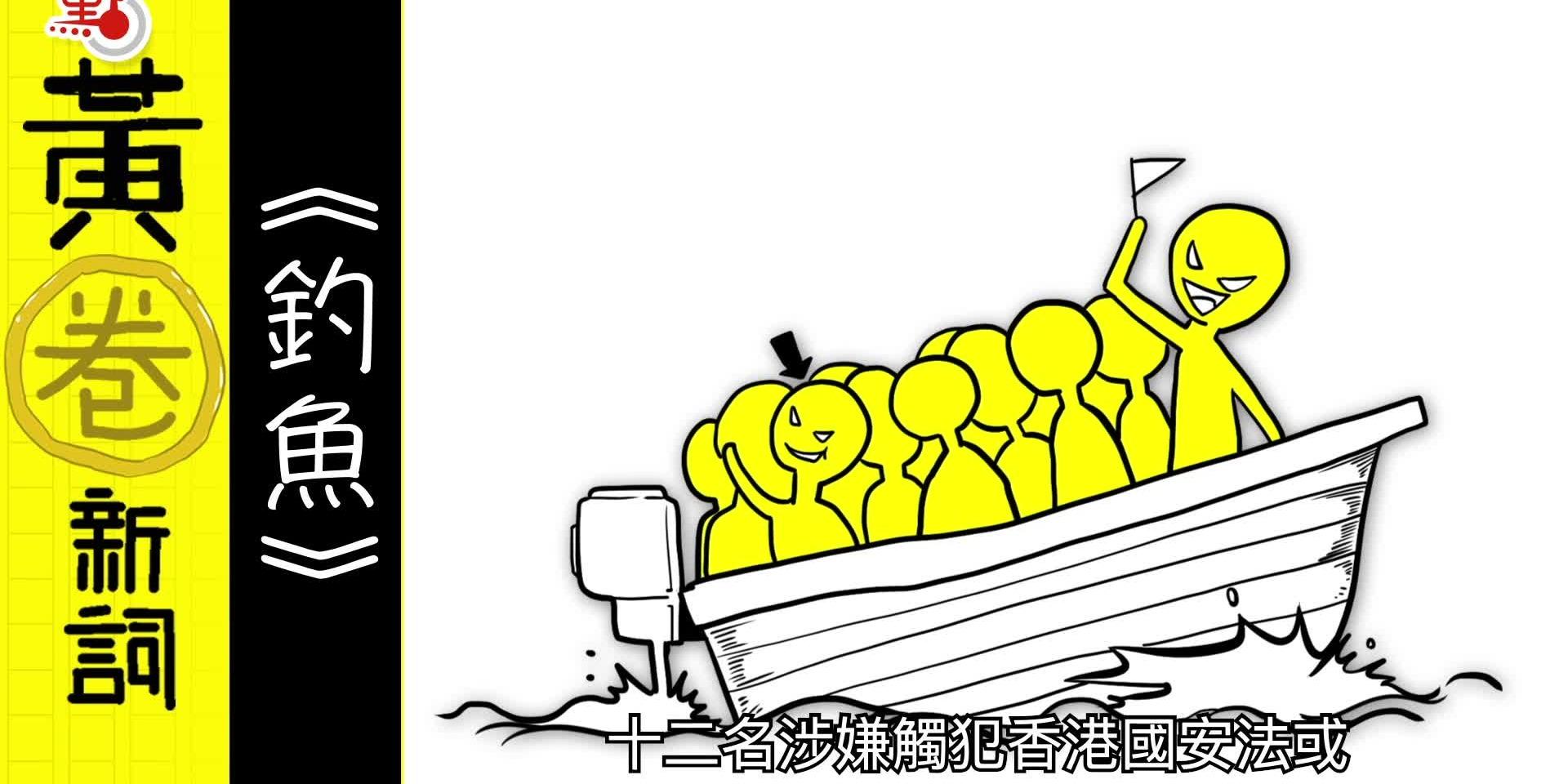 【黃圈新詞】釣魚