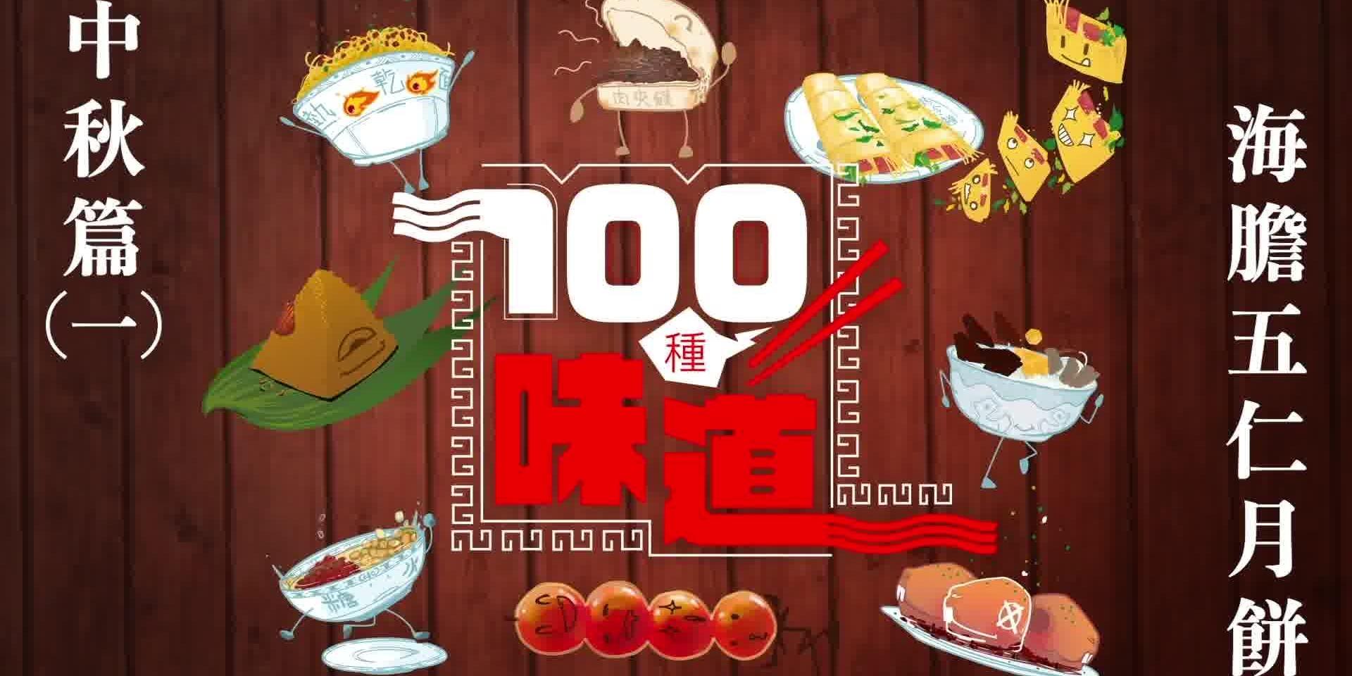 100種味道·中秋篇|海膽五仁月餅  你食過未?