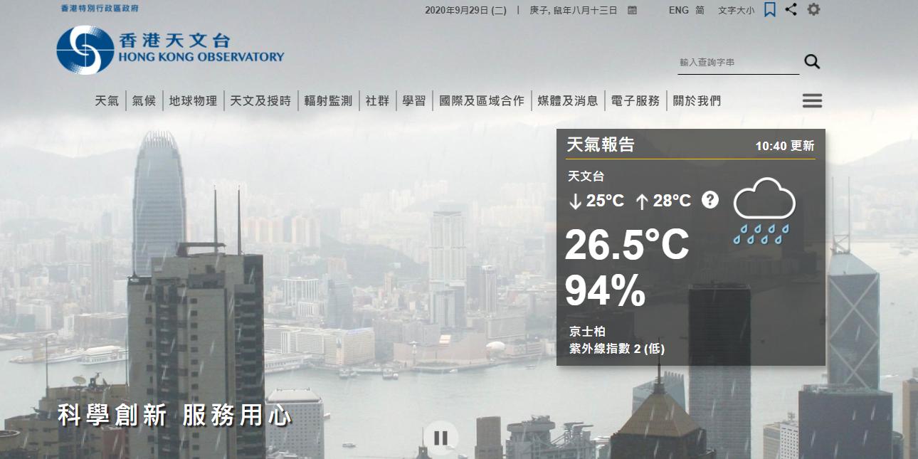 本港今局部地區有雷暴 雨勢頗大最高28°C
