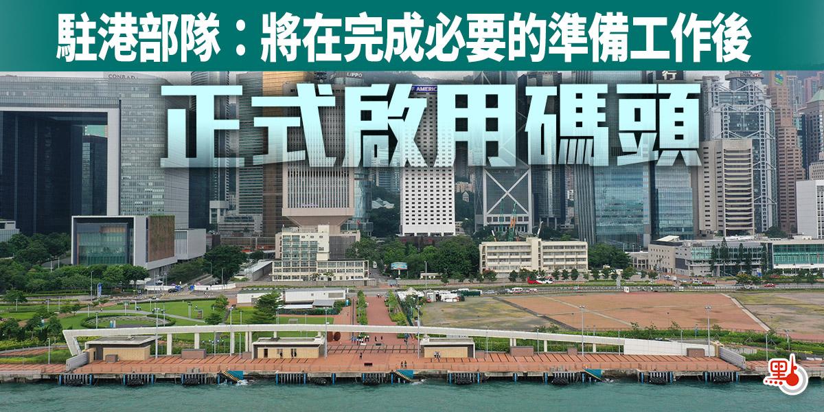 駐港部隊:將在完成必要的準備工作後正式啟用碼頭