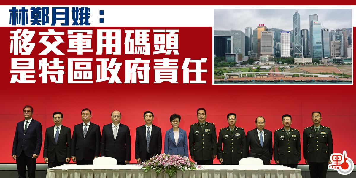 林鄭月娥:移交軍用碼頭是特區政府責任
