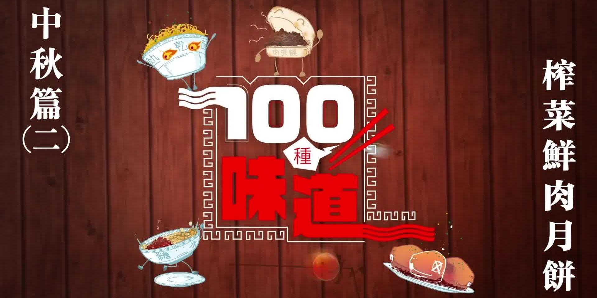 100種味道·中秋篇|酥到掉渣!杭州人吃了幾十年的榨菜鮮肉月餅