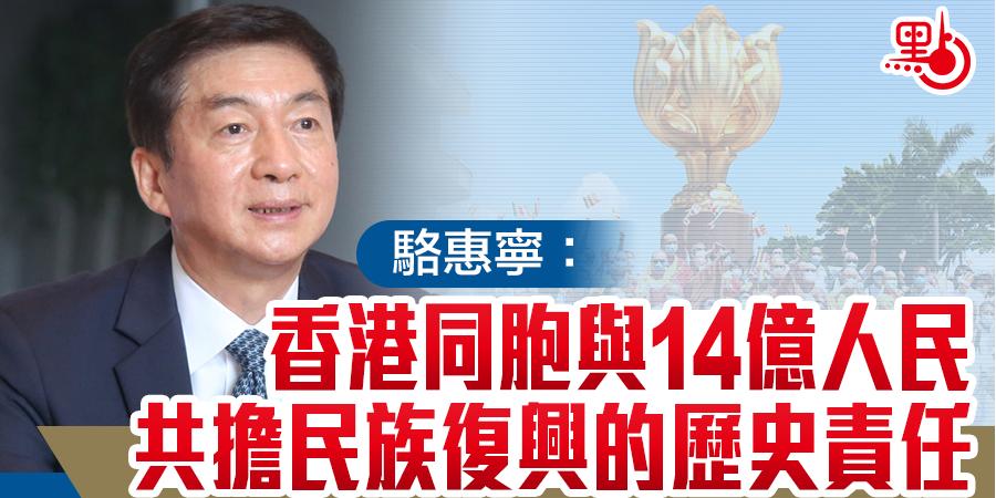 駱惠寧:香港同胞與14億人民共擔民族復興的歷史責任