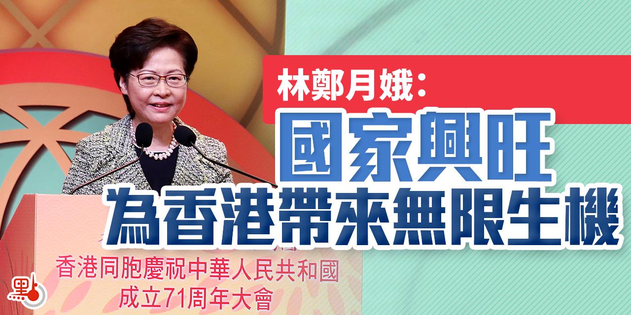 (有片)林鄭月娥:國家興旺為香港帶來無限生機