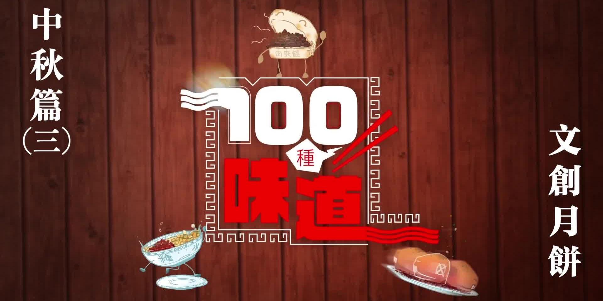 100種味道·中秋篇|「月滿金沙」文創月餅 舌尖上的「文物檔案」