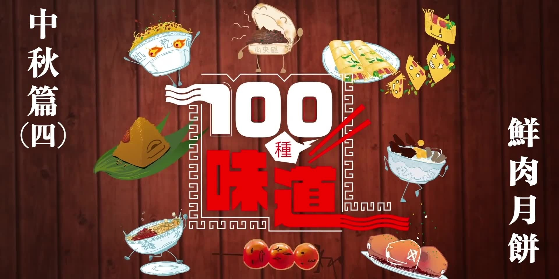 100種味道·中秋篇|鮮肉月餅排長龍 老上海人的心頭好