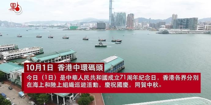 航拍|慶國慶賀中秋 香港漁船海上巡遊