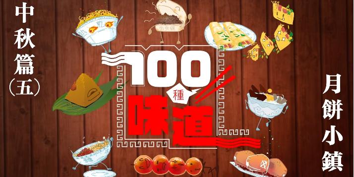 100種味道·中秋篇|小月餅大產業! 探秘中國最大月餅產地