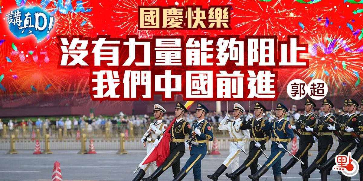 講真D│國慶快樂:沒有力量能夠阻止我們中國前進