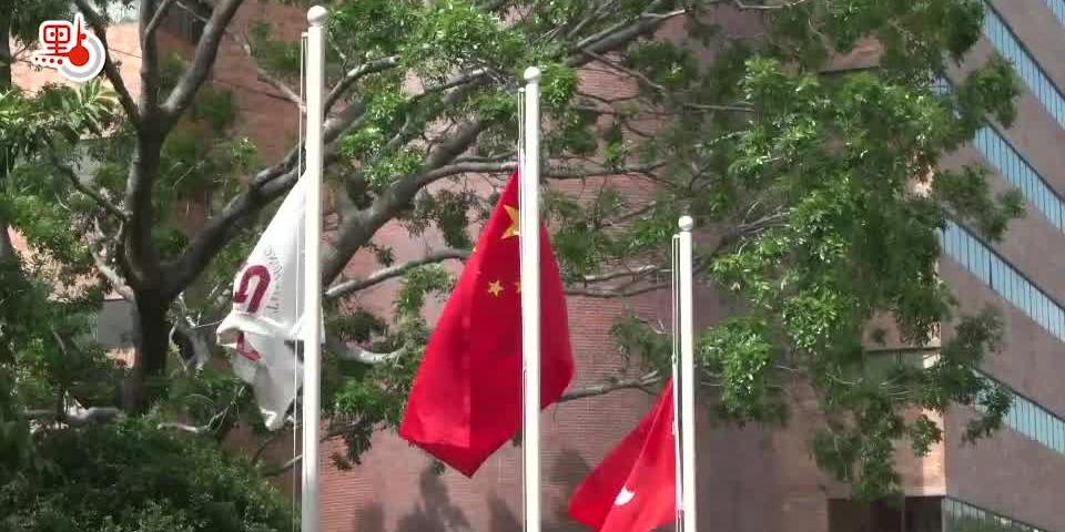香港多個大專院校舉行升旗禮賀國慶
