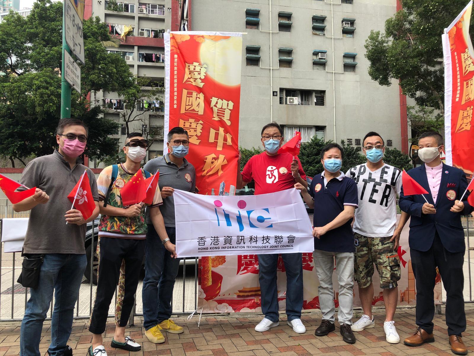 活動由香港資訊科技聯會、互聯網專業協會、香港軟件行業協會、香港青年科創促進會、香港廣州創新及科技協會、IT青年網絡、香港資訊科技界國慶籌委會以及電訊及資訊科技業僱員總工會共同舉辦。