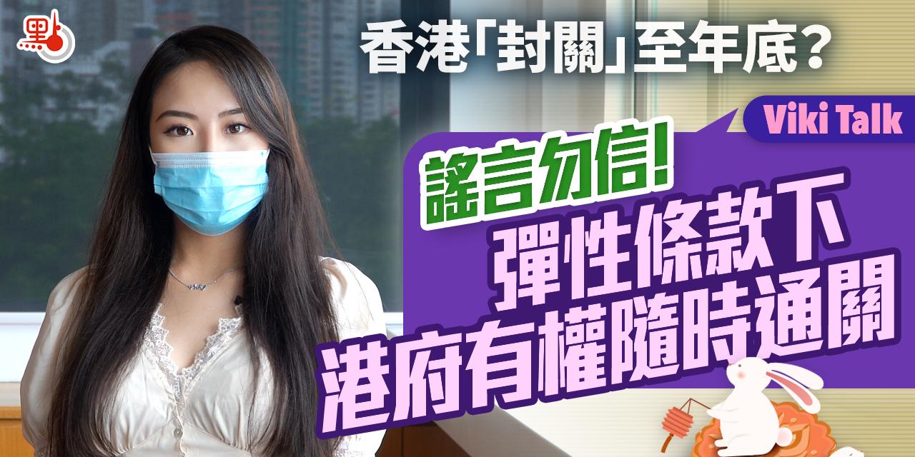 Viki Talk   香港「封關」至年底?謠言勿信!彈性條款下港府有權隨時通關