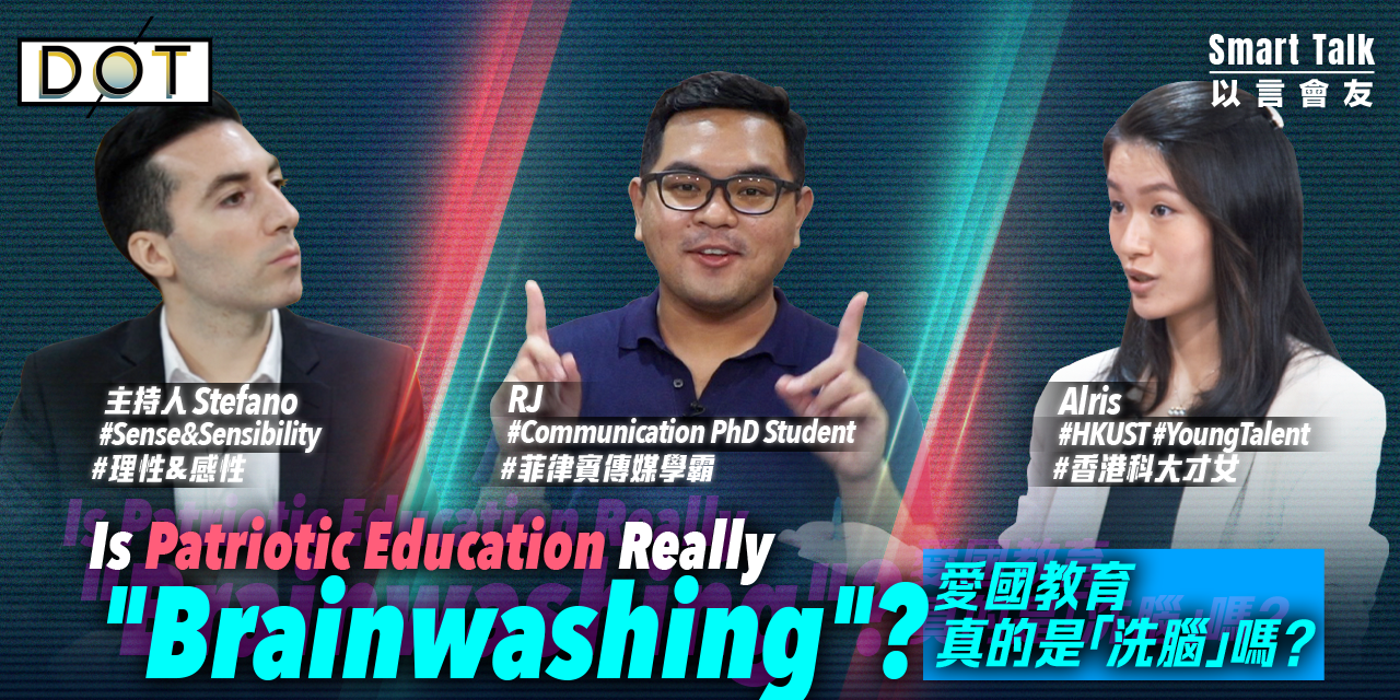 "Smart Talk | HK local & international young talents: Is patriotic education really ""brainwashing""?"