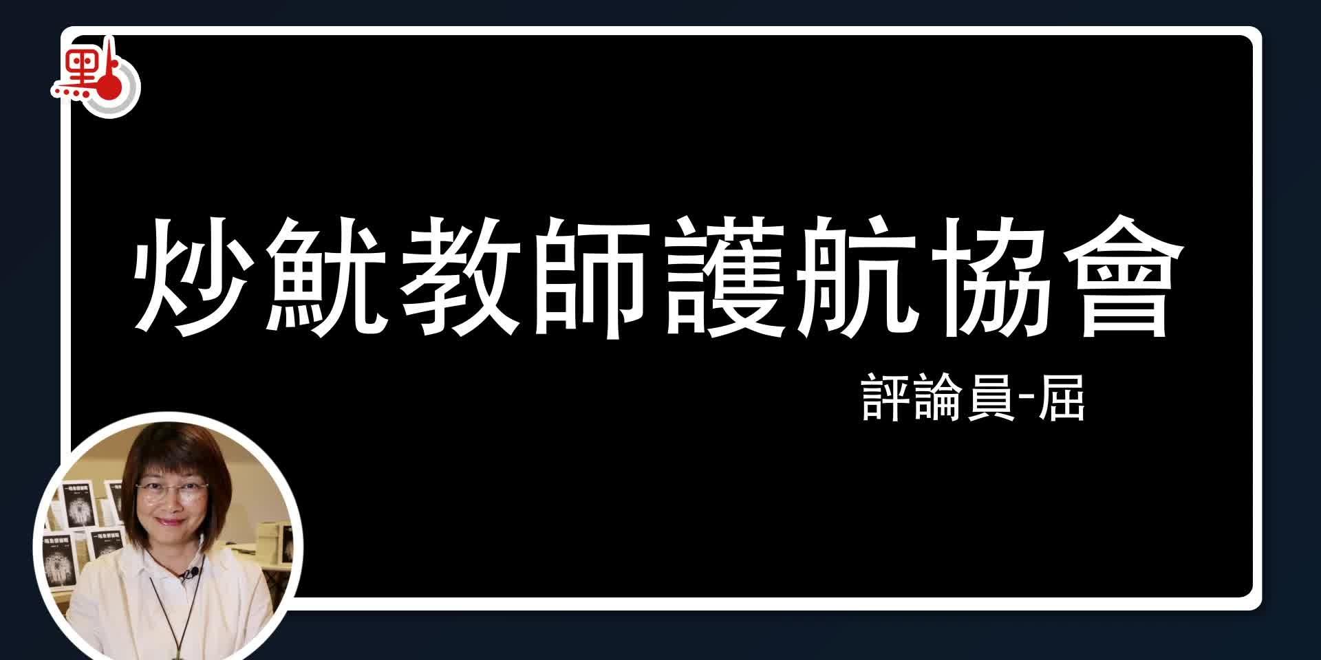 【屈穎妍講你知】炒魷教師護航協會