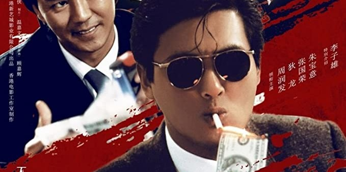 Peel the Onion|Masters of HK Cinema: Chow Yun-Fat