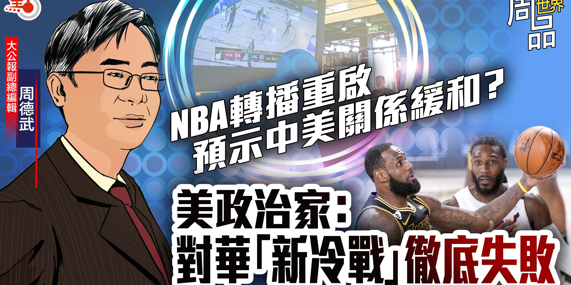 NBA轉播重啟預示中美關係緩和?美政治家:對華「新冷戰」徹底失敗【周品世界EP8】