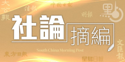 社論摘編|文匯報:爭取中央全面支持 施政報告更加出彩