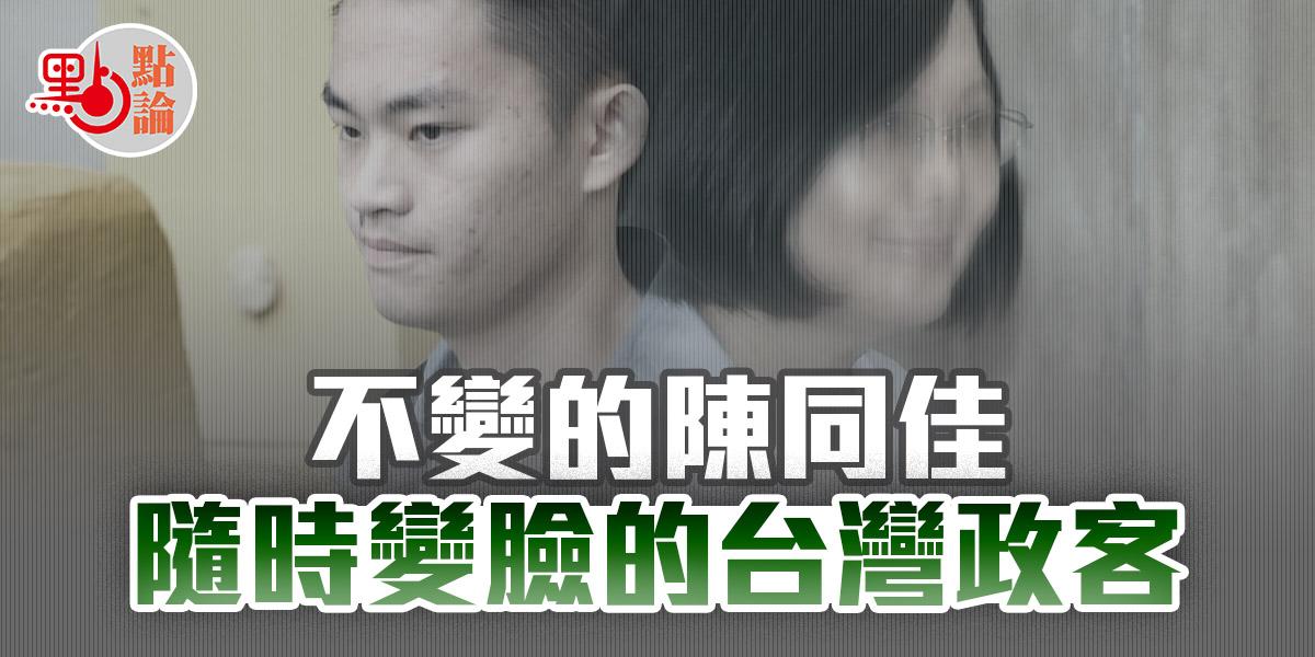 點論|不變的陳同佳隨時變臉的台灣政客