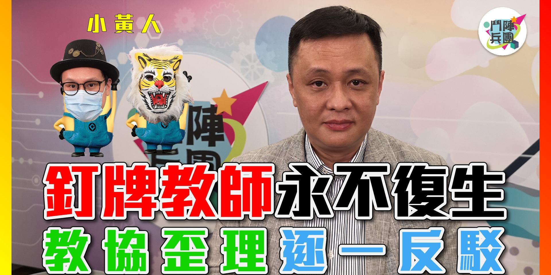 鬥陣兵團 鄧飛:小學中學不存在學術自由!