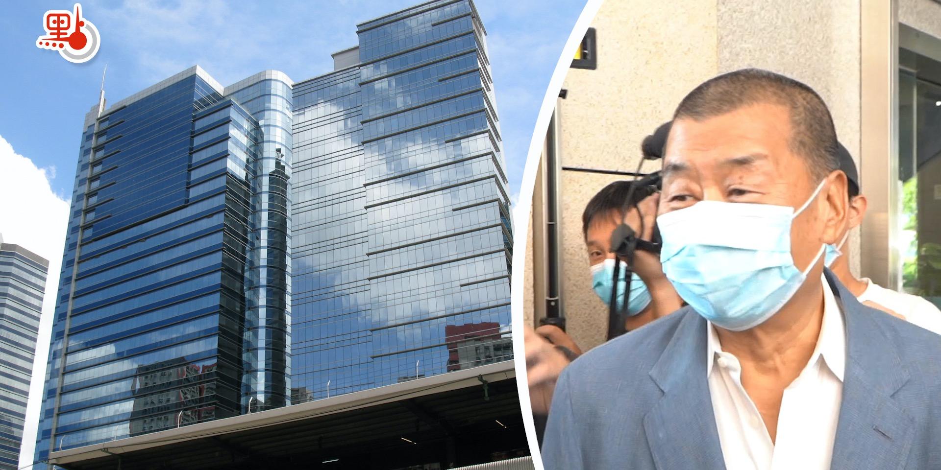 黎智英涉煽惑非法集結今午提訊 警方搜查其觀塘辦公室