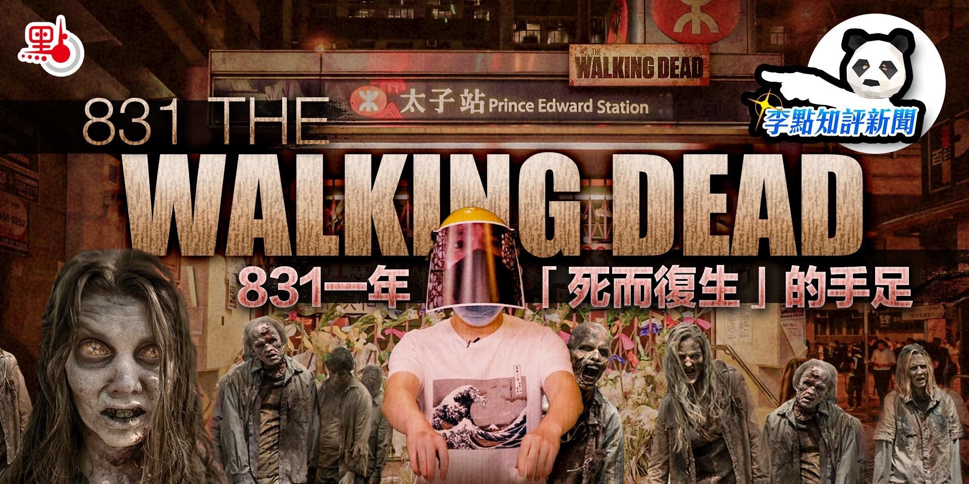 831一年 「死而復生」的手足(The Walking Dead 831)   李點知評新聞EP0