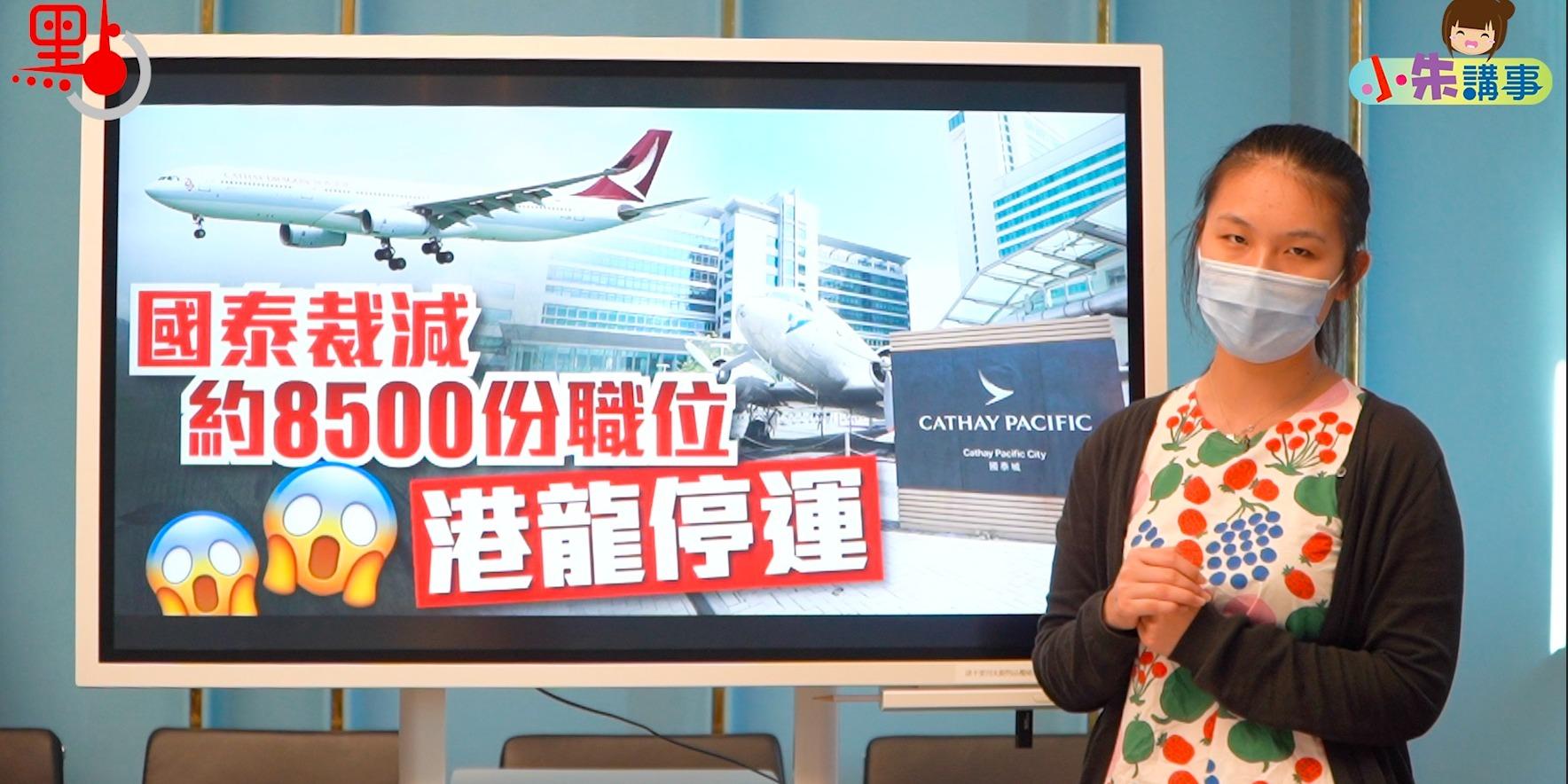 小朱講事|國泰裁員港龍停運 大灣區的融入是香港必然趨勢