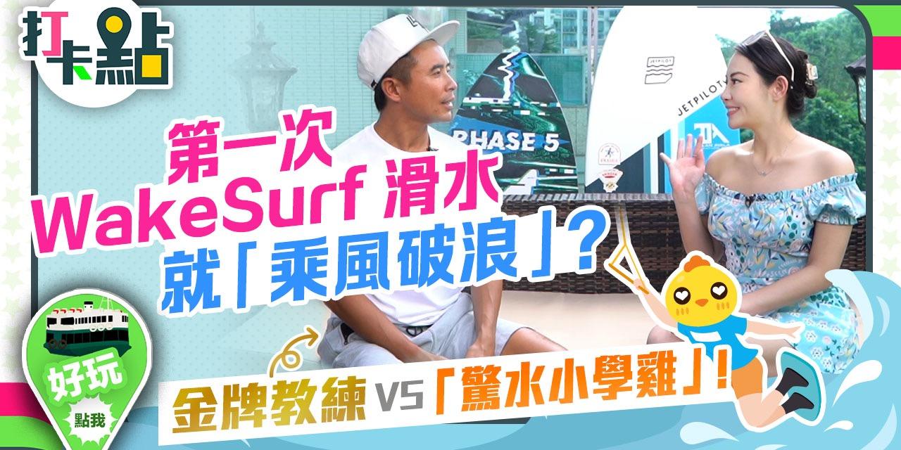 【打卡點】EP2:第一次WakeSurf滑水就「乘風破浪」?金牌教練vs「驚水小學雞」!