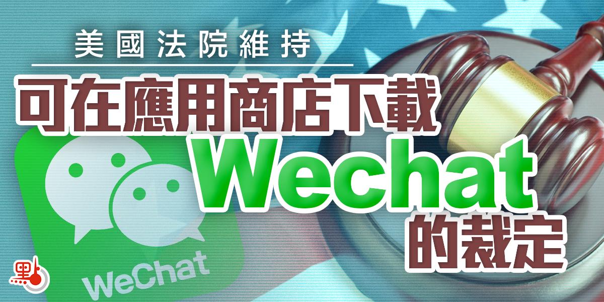 美國法院維持可在應用商店下載Wechat的裁定