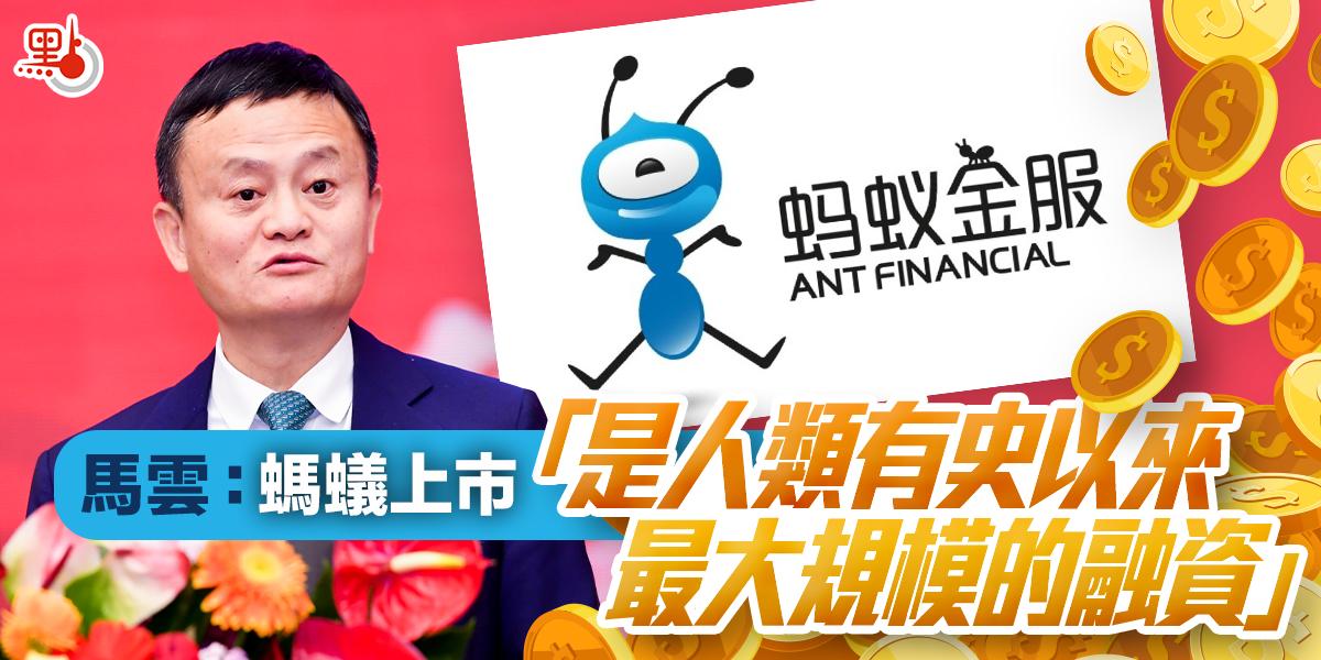 馬雲: 螞蟻上市「是人類有史以來最大規模的融資」