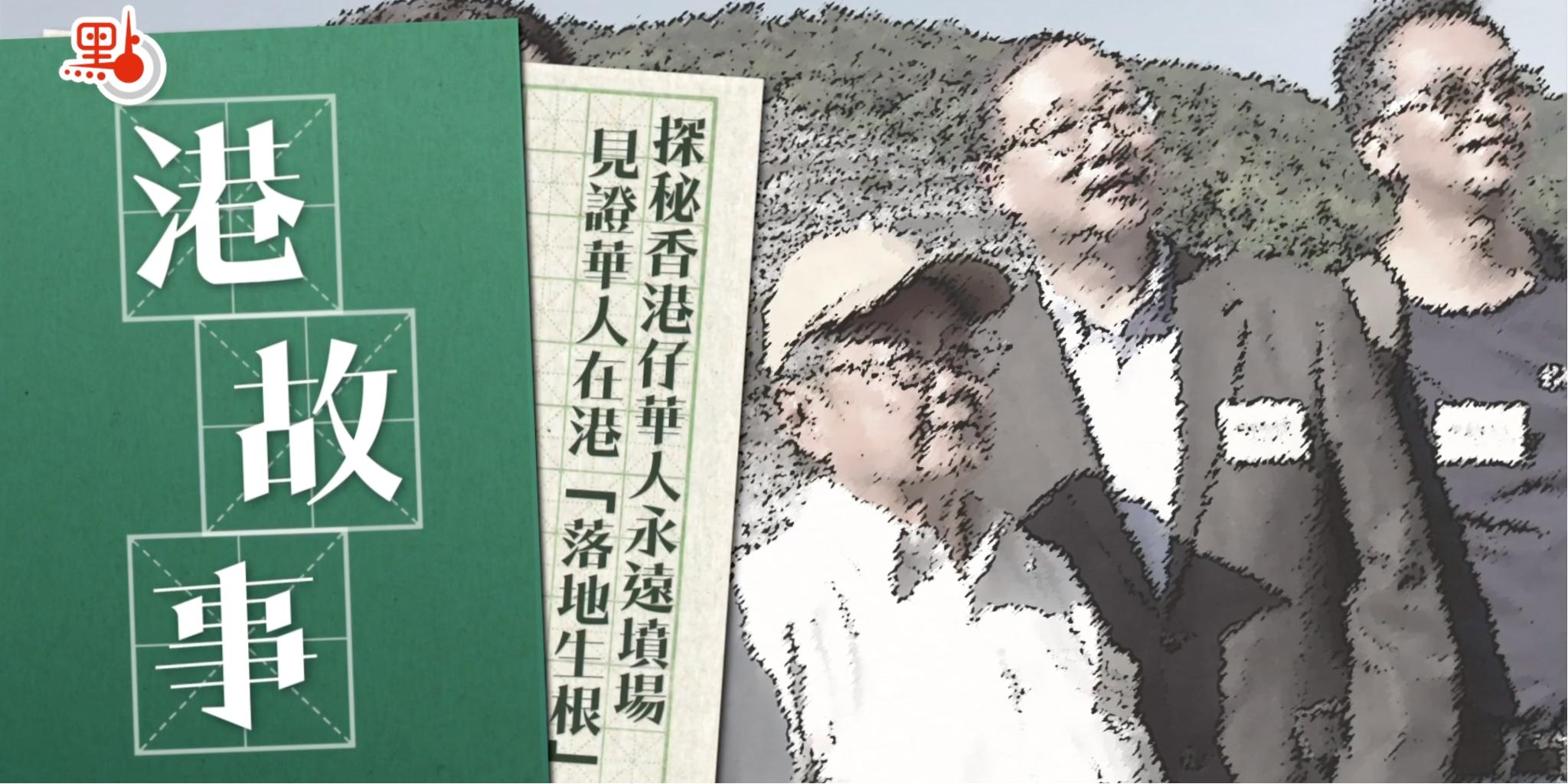 探秘|香港仔華人永遠墳場 見證華人在港「落地生根」